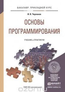 Обложка книги  - Основы программирования. Учебник и практикум