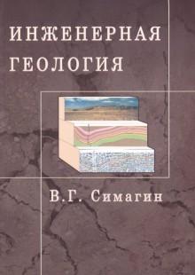 Обложка книги  - Инженерная геология. Учебное пособие