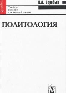 Обложка книги  - Политология. Учебное пособие