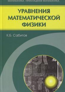 Обложка книги  - Уравнения математической физики