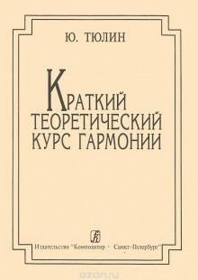 Обложка книги  - Краткий теоретический курс гармонии
