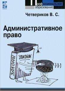 Обложка книги  - Административное право