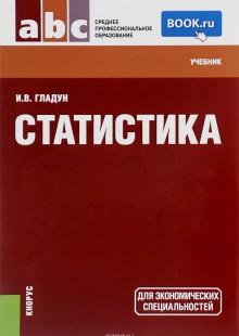 Обложка книги  - Статистика. Учебник
