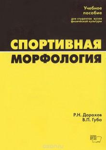 Обложка книги  - Спортивная морфология