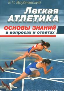 Обложка книги  - Легкая атлетика. Основы знаний в вопросах и ответах. Учебное пособие