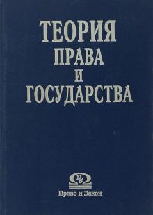 Обложка книги  - Теория права и государства. Учебник