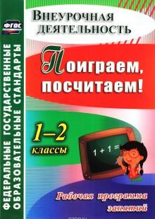 Обложка книги  - Поиграем, посчитаем! 1-2 классы. Рабочая программа занятий внеурочной деятельностью