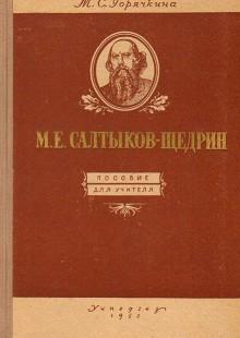 Обложка книги  - М. Е. Салтыков-Щедрин. Пособие для учителя