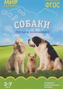 Обложка книги  - Собаки. Друзья и помощники. Наглядно-дидактическое пособие. 3-7 лет