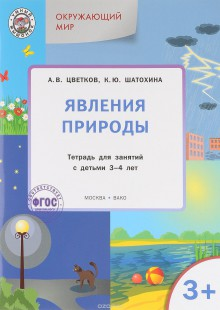 Обложка книги  - Окружающий мир. Явления природы. Тетрадь для занятий с детьми 3-4 лет