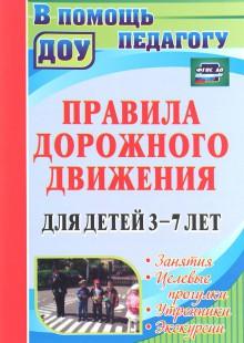 Обложка книги  - Правила дорожного движения для детей 3-7 лет. Занятия, целевые прогулки, утренники, экскурсии