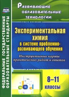Обложка книги  - Экспериментальная химия в системе проблемно-развивающего обучения. 8-11 классы. Инструктивные карты практических работ и опытов
