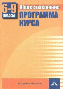 Обложка книги  - Обществознание. Программа курса. 6-9 классы