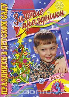 Обложка книги  - Зимние праздники. Выпуск 3