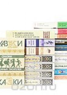 Обложка книги  - Библиотечка сказок (комплект из 18 книг)