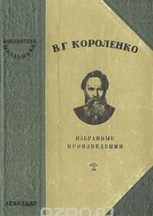 Обложка книги  - В. Г. Короленко. Избранные произведения