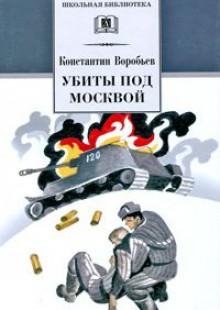 Обложка книги  - Убиты под Москвой