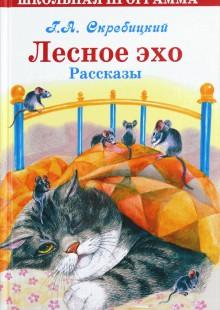 Обложка книги  - Лесное эхо