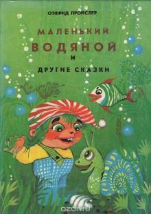 Обложка книги  - Маленький Водяной и другие сказки