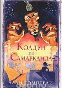 Обложка книги  - Колдун из Самарканда