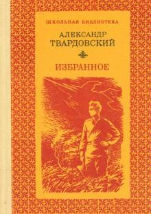 Обложка книги  - Александр Твардовский. Избранное