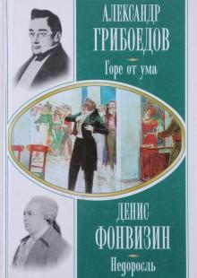 Обложка книги  - Денис Фонвизин. Недоросль. Александр Грибоедов. Горе от ума