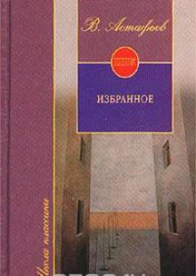 Обложка книги  - В. Астафьев. Избранное