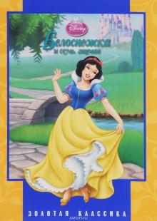Обложка книги  - Белоснежка и семь гномов