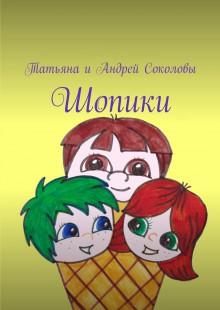Обложка книги  - Шопики