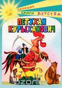 Обложка книги  - Петухан Курыханович