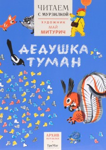 Обложка книги  - Дедушка туман. Читаем с Мурзилкой