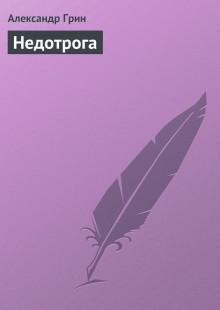 Обложка книги  - Недотрога