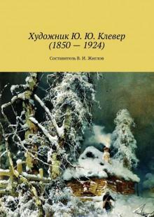 Обложка книги  - Художник Ю. Ю. Клевер(1850–1924)
