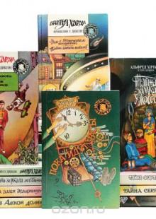 Обложка книги  - Серия «Детский детектив» (комплект из 38 книг)