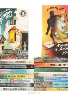 Обложка книги  - Серия «Детский детектив» (комплект из 16 книг)