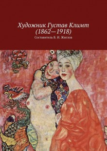 Обложка книги  - Художник Густав Климт(1862–1918)