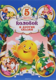 Обложка книги  - Колобок и другие сказки