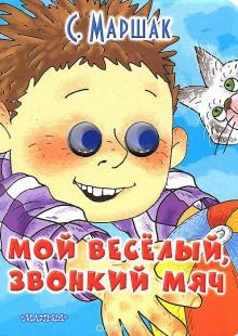 Обложка книги  - Мой весёлый звонкий мяч