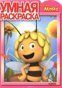 Обложка книги  - Пчелка Майя. Умная раскраска