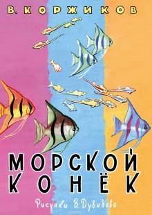 Обложка книги  - Морской конек
