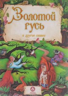 Обложка книги  - Золотой гусь и другие сказки