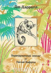Обложка книги  - Перегруженный ковчег. Гончие Бафута