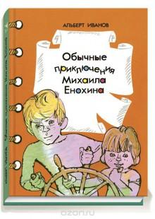 Обложка книги  - Обычные приключения Михаила Енохина