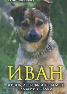 Обложка книги  - Иван. Жизнь, любовь и поводок глазами собаки