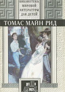 Обложка книги  - Квартеронка, или Приключения на Дальнем Западе. Всадник без головы