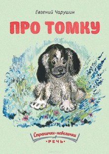 Обложка книги  - Про Томку