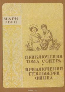 Обложка книги  - Приключения Тома Сойера. Приключения Гекльберри Финна