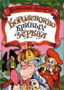 Обложка книги  - Королевство Кривых Зеркал