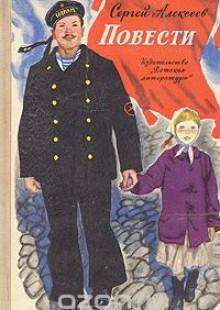Обложка книги  - Сергей Алексеев. Повести