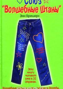 Обложка книги  - Союз «Волшебные Штаны»